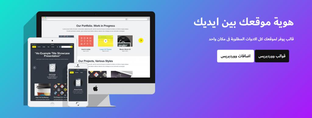 اطلاق موقع قالب اول سوق عربي لأصحاب المواقع 6